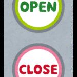 子育て支援センター開室時間とご利用人数の変更